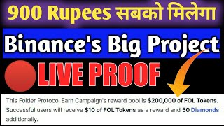Get Free FOL Tokens 20,000 Users | Value 12$ | Binance Coinmarket का project है | Value बढ़ भी सकती ह
