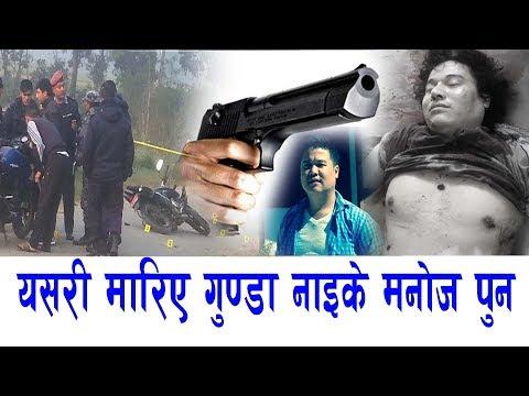 यसरी मारिए गुन्डा नाइके मनोज पुन (भिडियो) Manoj Pun Encounter