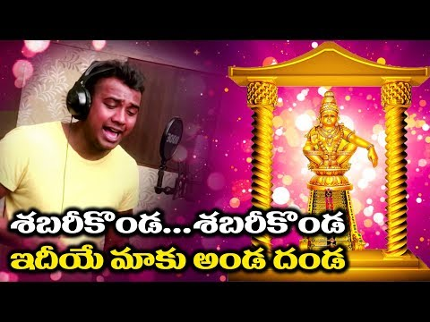 Lord Ayyappa Latest Telugu Songs | Shabari Konda Audio Song 2017 | Raghuram,Rahul Sipligunj