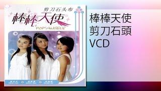 Pop Angels - 蝴蝶飛呀(MTV)hu die fei ya