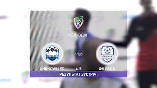 Обзор матча Unknown FC 4 5 ФК Рада Турнир по мини футболу в Киеве