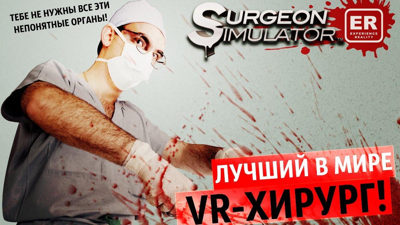 РАССЛАБЬСЯ, Я ЗНАЮ, ЧТО ДЕЛАЮ! [HTC Vive] ● Surgeon Simulator ER