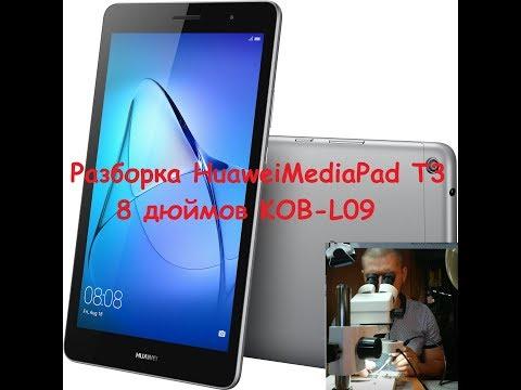 """Huawei MediaPad T3 8"""" LTE Grey (KOB-L09) разборка, замена сим-разъема, Disassemble"""