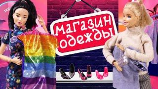 БАРБИ И НЯНЯ ВОНЬ ОТКРЫВАЮТ МАГАЗИН КИТАЙСКОЙ ОДЕЖДЫ - Куклы Мама Барби