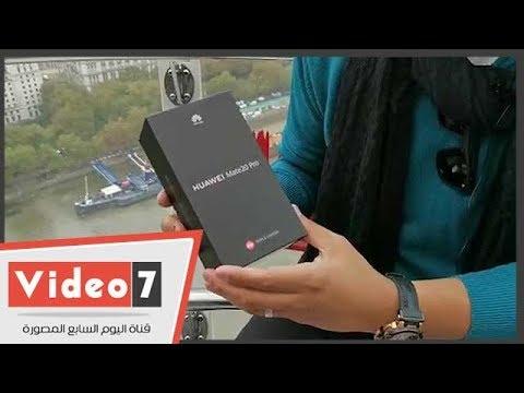 اليوم السابع :لأول مرة فتح صندوق هاتف هواوي Mate 20 Pro Unboxing