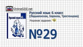 Задание № 29 - Русский язык 6 класс (Ладыженская, Баранов, Тростенцова)