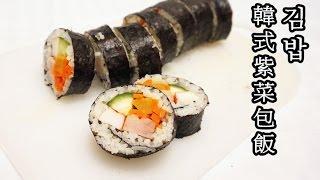 韓式紫菜包飯食譜  Kimbap Recipe 김밥 * Amy Kitchen