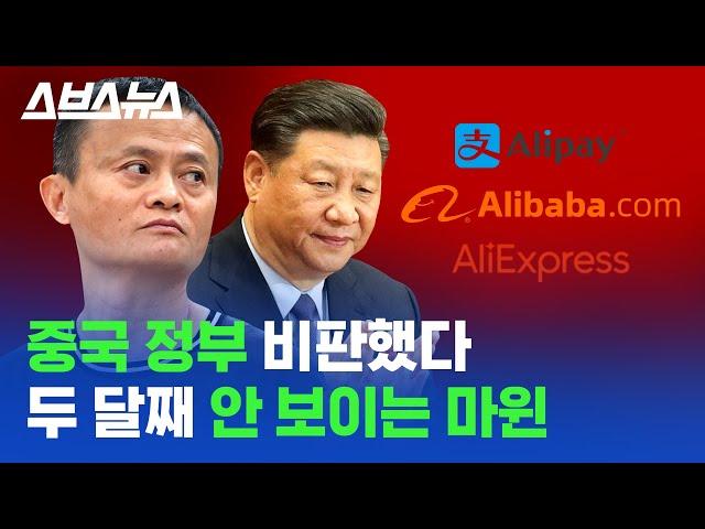 중국 정부에 찍혀 재산 13조 사라진 알리바바 창업자 / 스브스뉴스