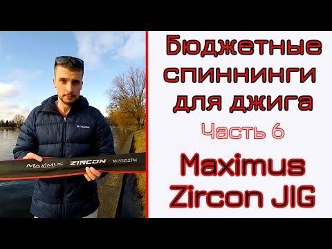 Выбор бюджетного спиннинга для джига. Чать 6. Maximus Zircon Jig.