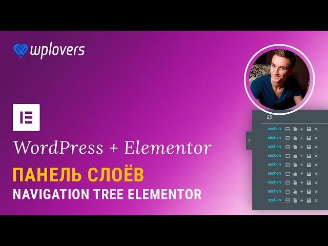 Панель слоёв плагином Navigation Tree Elementor