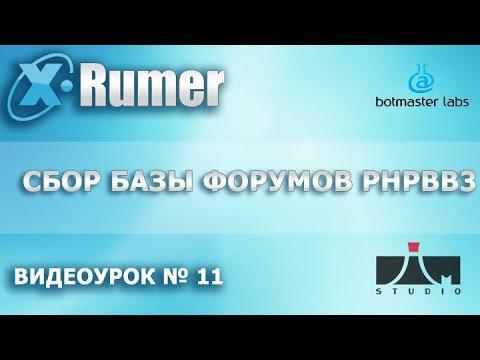 Хрумер  Сбор базы форумов PHPBB  Видеоурок №11