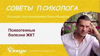 Психогенные болезни ЖКТ. Павел Малахов. Психотерапевт, психолог, нарколог.