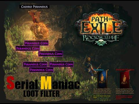 Path Of Exile - ГАЙД ПО УСТАНОВКЕ ЛУТ-ФИЛЬТРА