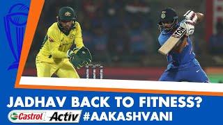 #CWC2019: Is KEDAR JADHAV fit to PLAY? Castrol Activ #AakashVani