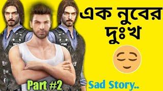 দুঃখ ভরা নুবের কাহিনী। Sad Noob Story| Part 2| Don't miss the video| Shah Gamer