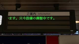 【右側調整中】JR北海道 新千歳空港駅 空港1階 発車標(LED電光掲示板)