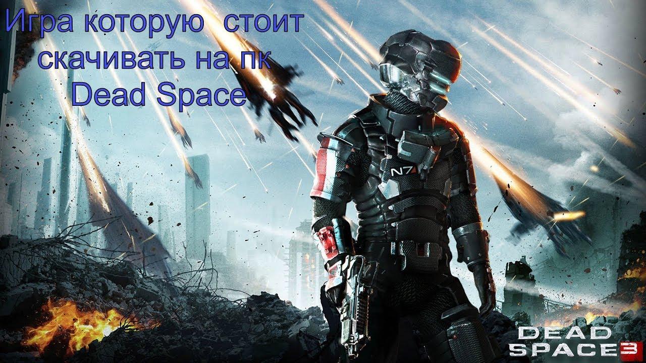 dead space 2 скачать торрент русская озвучка