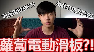 【Will Shen嬸嬸】超迷你電動滑板評測!!! 意外地跑很快?! 《LOU Board》