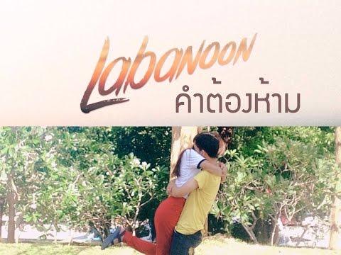 คำต้องห้าม - LABANOON | UNOFFICIAL.
