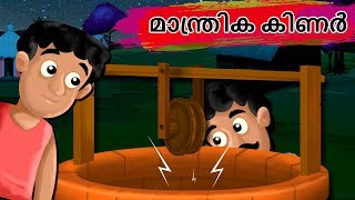മാന്ത്രിക കിണർ | Magical Well  | Malayalam Fairytales | Malayalam Cartoon