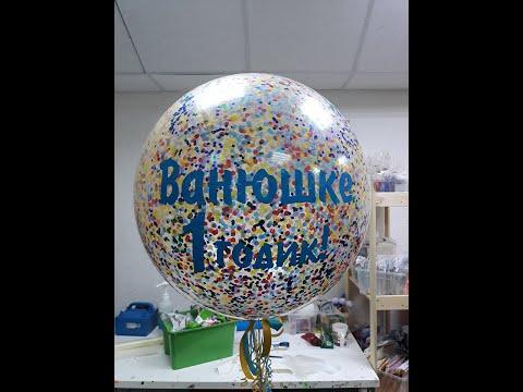 Надпись, наклейка  на метровый воздушный шар, с помощью плоттера