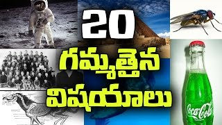 20 Most Amazing & intresting facts You Should Know | Unknown facts Telugu