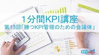 [1分間KPI講座] 第13回 勝つKPI管理のための会議体