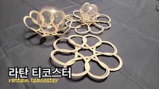 [rattan craft] #라탄티코스터 #꽃무늬받침 …