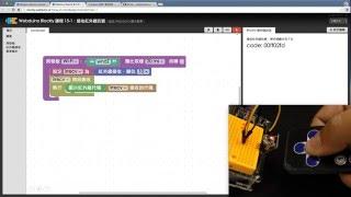 Webduino 教學 15-1:紅外線接收器接收遙控器訊號