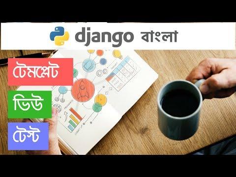 Python Django Bangla  (বাংলা)   2️⃣ Views Template Unit Test 🔥💪💯