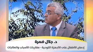 د. جلال ضمرة - إدمان الأطفال على الأجهزة اللوحية  - مقاربات الأسباب والعلاجات 