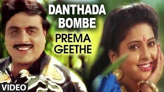 Danthada Bombe Video Song II Prema Geethe II Ambarish, Jayaprada