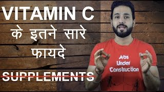 Vitamin C | Benefits, Dosage, Supplements and Foods | Hindi