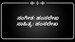 Gouda B gudi Kannada karaoke(44)