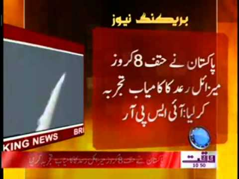 Download Pakistan Successfully Test Fires Hatf 8 Ra'ad Cruise Missile 31 May 2012