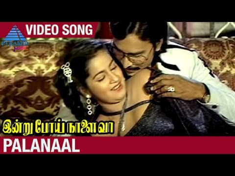 Indru Poi Naalai Vaa Tamil Movie Songs | Palanaal Video Song | Bhagyaraj | Radhika | Ilayaraja