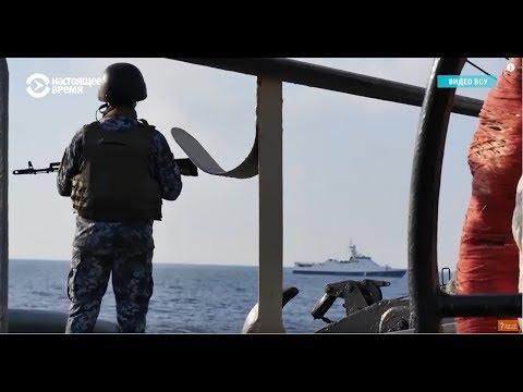 Конфликты в Азовском и Черном море/Conflicts In The Azov And Black Sea
