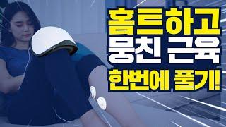zp2580 무선 EMS 무릎 마사지기 온열 찜질 안마…