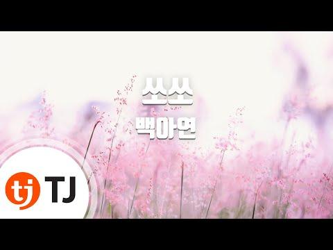 [TJ노래방] 쏘쏘 - 백아연(Beak Ah Yeon) / TJ Karaoke