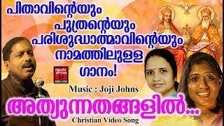 Athyunnathangalil # Christian Devotional Songs Malayalam 2019 # Christian Video Song