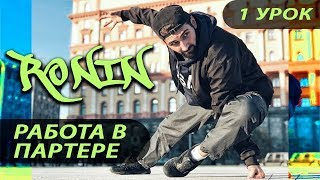 Hip-Hop Tutorial Работа в партере Ronin