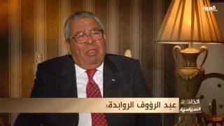 الروابدة: العشيرة لا تصنع رؤساء الوزراء في الأردن