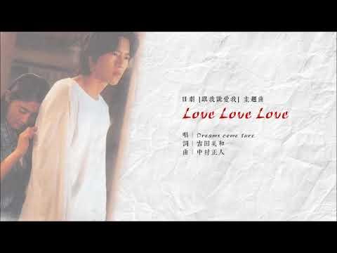 經典日劇 [ 跟我說愛我 ] 主題曲:Love Love Love