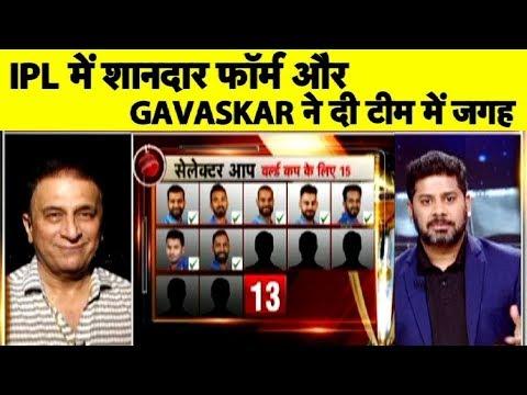 Aaj Tak Cricket: देखिए ये है Middle Order में Sunil Gavaskar की पहली पसंद   WC 2019   Vikrant Gupta