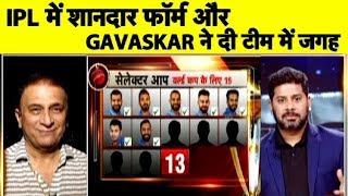 Aaj Tak Cricket: देखिए ये है Middle Order में Sunil Gavaskar की पहली पसंद | WC 2019 | Vikrant Gupta