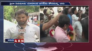 Megastar Chiranjeevi to Meet AP CM YS Jagan Shortly | AP Latest News | ABN Telugu
