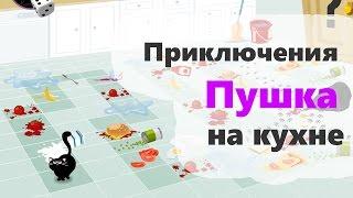 Приключения кота Пушка на кухне | Мультик про кота - GF4Y.COM