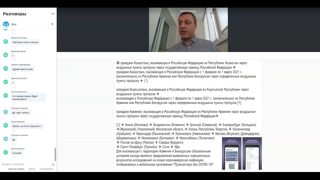Запись вебинара «Въезд в Россию иностранных граждан в 2021 г.: правила, процедуры, законы»