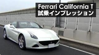 【フェラーリ試乗】2014y  カリフォルニアT ホワイト Ferrari California T Bianco Avus 【横溝直輝選手インプレッション】画質強化版