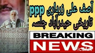 Asif Ali Zardari press conference in Tando Allahyar taimoor hassan